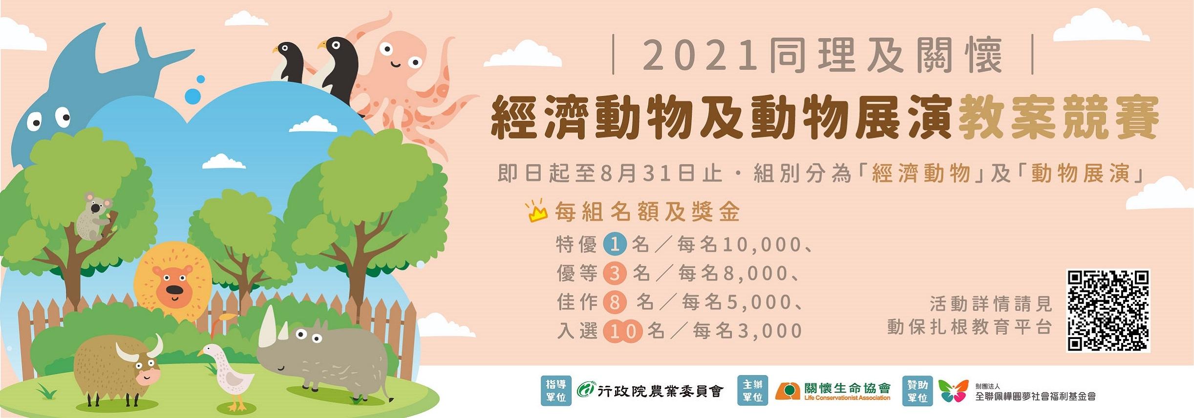 2021【同理及關懷】經濟動物及動物展演教案競賽
