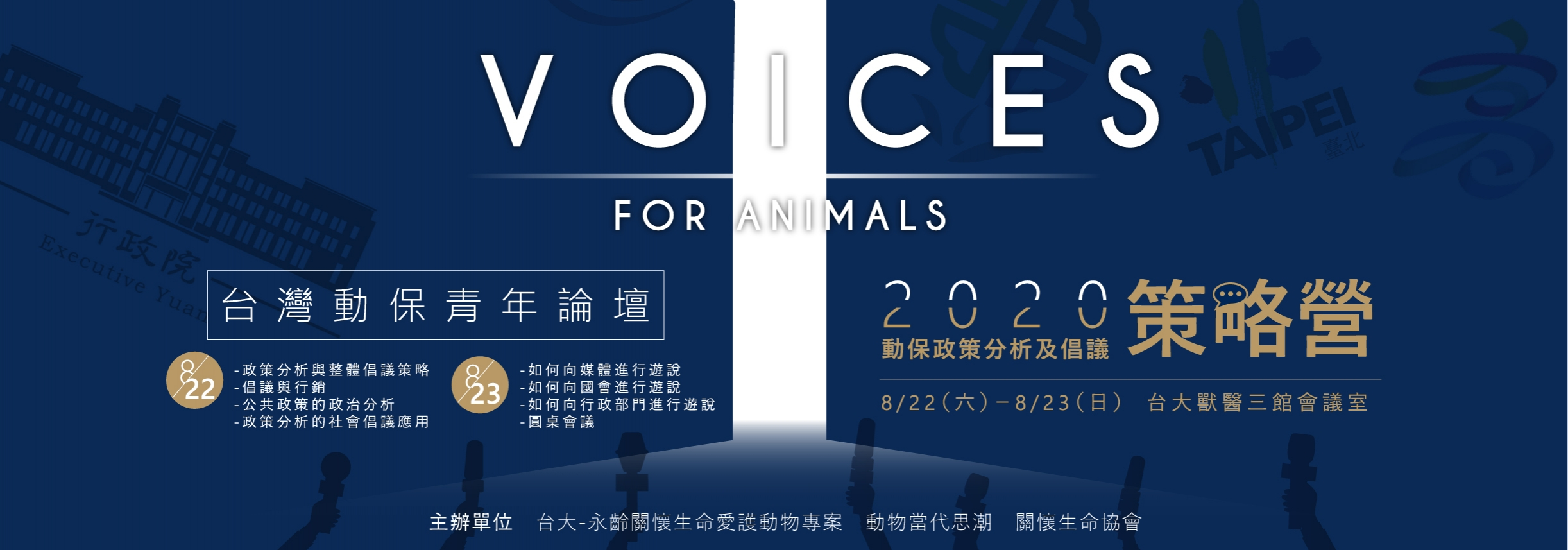 台灣動保青年論壇 - 2020動保政策分析及倡議策略營